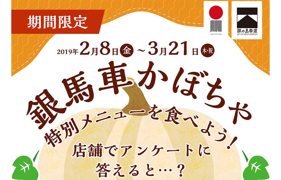 日本遺産イベント告知チラシ