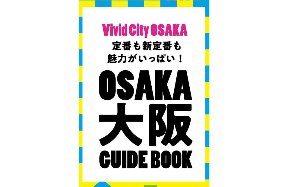 大阪ガイドブック