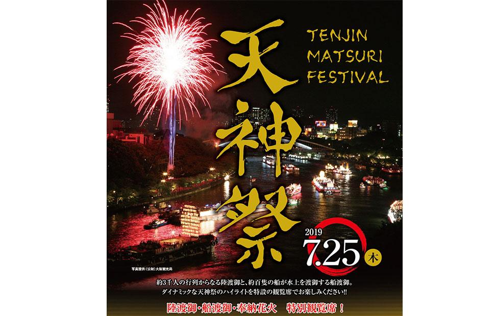 大阪天神祭に関するパンフレット・チラシ