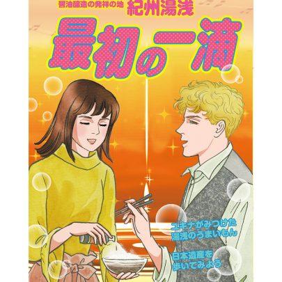 醤油醸造発祥紀州湯浅