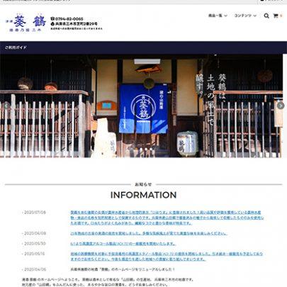稲見酒造株式会社 葵鶴 ECサイト