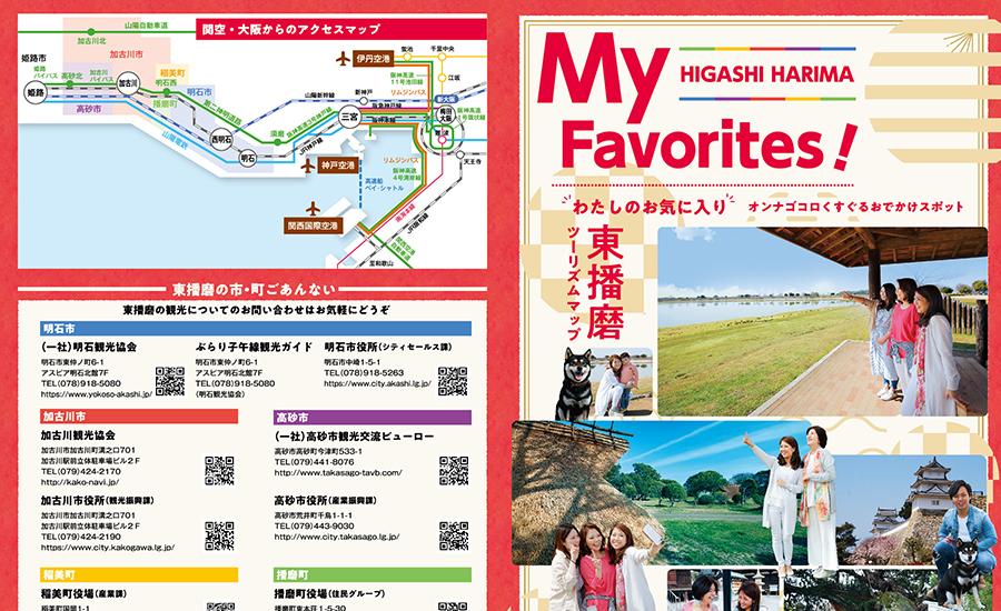 東播磨周遊ガイドマップ